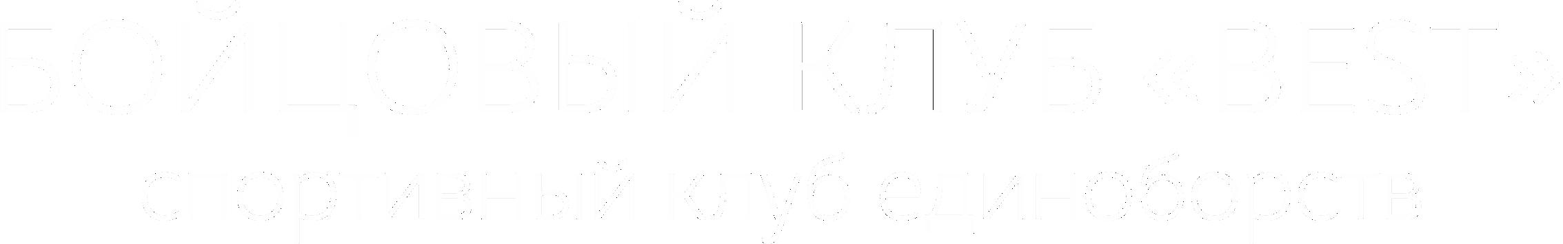 """Бойцовый клуб """"Best"""" - тренировки Муай-Тай в Купчино"""